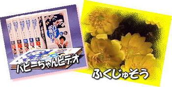 2hukujyu-vj.jpg