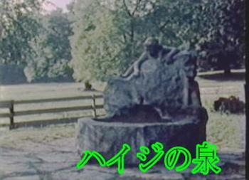 ハイジ-001.jpg