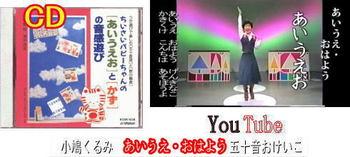 cd-aiue-ohayo-j02.jpg