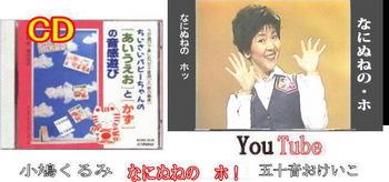 cd-naninuneno02-j.jpg