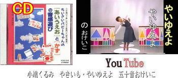 cd-yaiyueyo-j.jpg