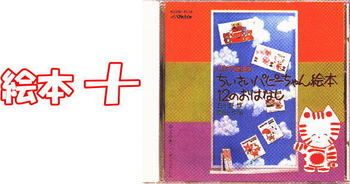 ehon-cd-02.jpg