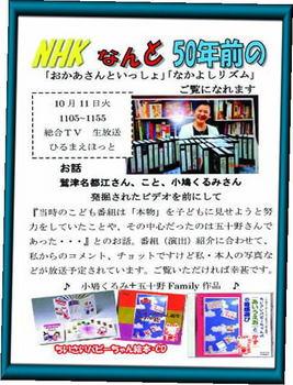 nhk-naka-jpg-02.jpg