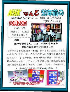 nhk-naka-jpg-03.jpg